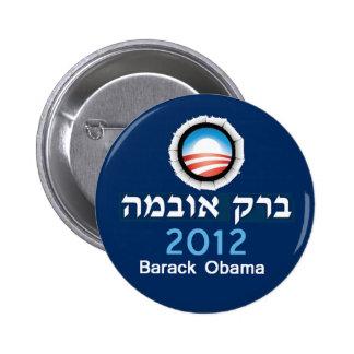 Botón del hebreo de Obama Pin Redondo De 2 Pulgadas