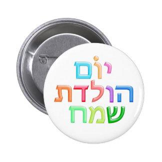 Botón feliz del B-día de la diversión hebrea de YO Pins