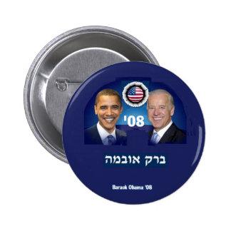 Botón HEBREO Pin Redondo De 2 Pulgadas