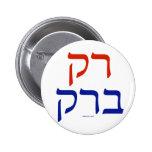 Botón político judío de Obama   Demócrata del hebr Pins