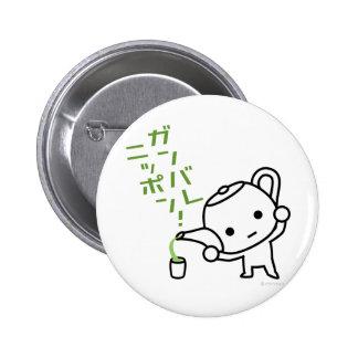 Botón - té verde - Ganbare Japón Pin