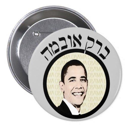 Botones con clase de Barack Obama del hebreo Pins