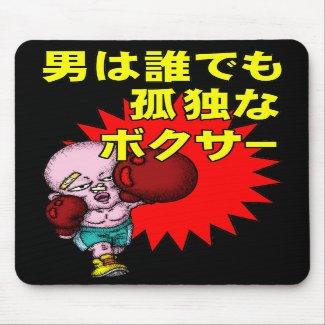 boxer mousepad