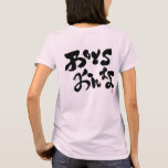 もう一つの日本アート boys girls bilingual japanese calliguraphy kanji english same meanings japan 媒介 書体 書 おとこ おんな 男 女