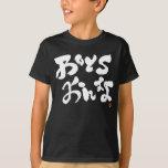 boys girls bilingual japanese calliguraphy kanji english same meanings japan 媒介 書体 書 おとこ おんな 男 女