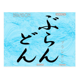 Brandon Postal