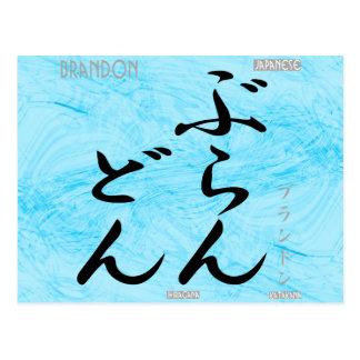 Brandon Postcard