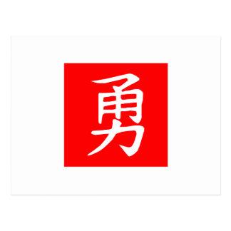 Bravery Kanji Red Postcard