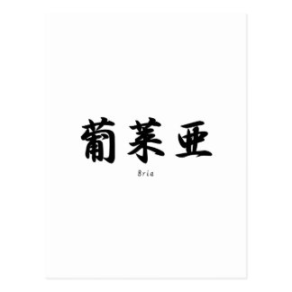 Bria translated into Japanese kanji symbols. Postcard