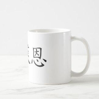 Brian Classic White Coffee Mug