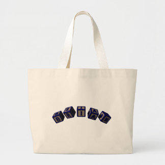 Brian Toy blocks in blue Canvas Bags