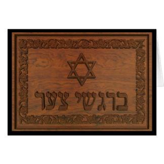 B'Rigshei Tzaar Sympathy Card