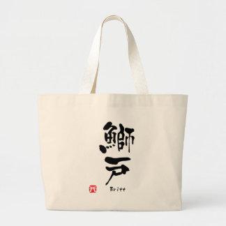 Britt Name Personalized Kanji Calligraphy Large Tote Bag