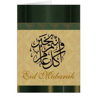 Brocado Eid Mubarak del verde y del oro Felicitaciones