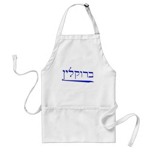 Brooklyn en hebreo delantal