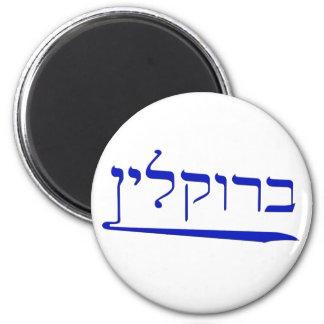 Brooklyn in Hebrew 2 Inch Round Magnet