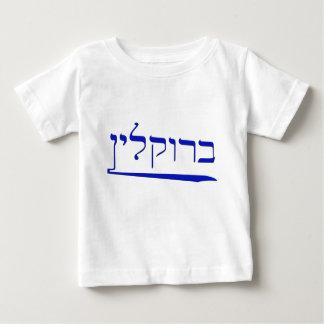 Brooklyn in Hebrew Baby T-Shirt