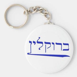 Brooklyn in Hebrew Keychain