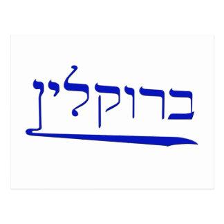 Brooklyn in Hebrew Postcard