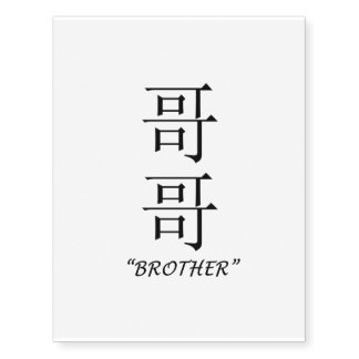 Brothers temporary tattoos zazzle for Brother symbol tattoos