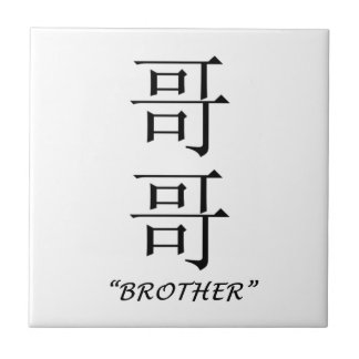 Brother Chinese translation Ceramic Tile