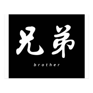 Brother (H) Chinese Calligraphy B/W Design Postcard