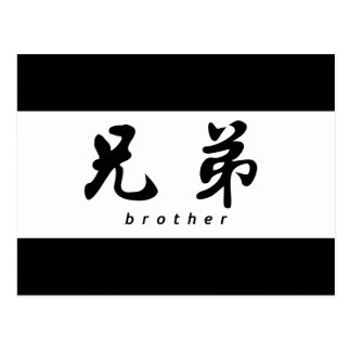 Brother (H) Chinese Calligraphy Design 1 Postcard