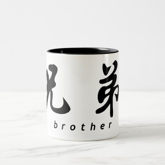 Brother (H) Chinese Calligraphy Design 1 Two-Tone Coffee Mug