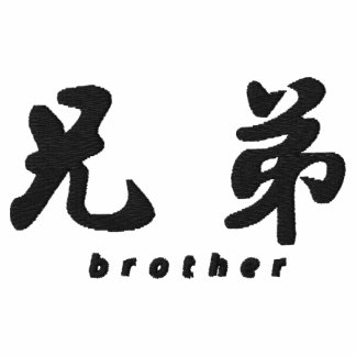 Brother (H) Chinese Calligraphy Embroidery D1