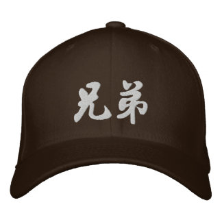 Brother (H) Chinese Calligraphy Embroidery D2 Embroidered Hat