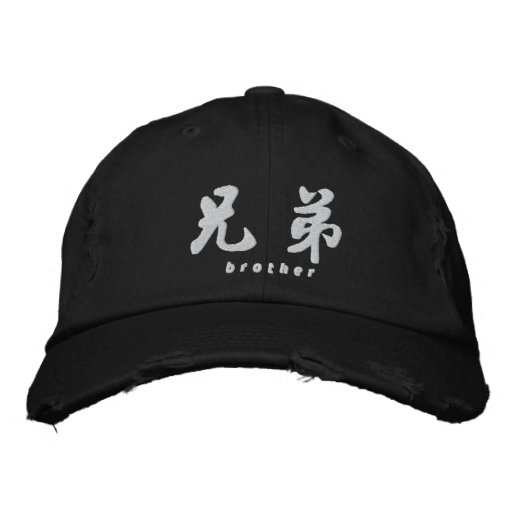 Brother (H) Chinese Calligraphy Embroidery Design Embroidered Baseball Cap