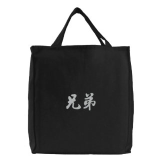 Brother (H) Chinese Calligraphy White Design 2 Embroidered Tote Bags