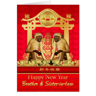 Brother & Sister-in-Law, Chinese New Year Monkey Card