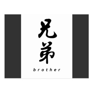 Brother (V) Chinese Calligraphy Design 1 Postcard