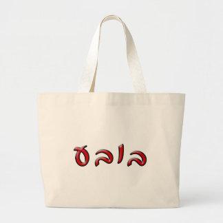 Bubbe en letras hebreas de la escritura - efecto 3 bolsa tela grande