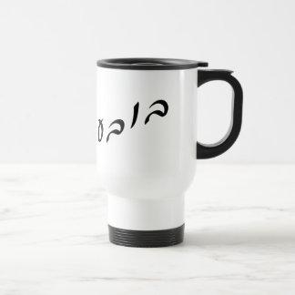 Bubbe en letras hebreas de la escritura taza de viaje de acero inoxidable