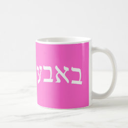 Bubbe (Grandmother) Coffee Mug