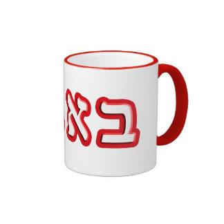 Bubbe - Hebrew Block Lettering Ringer Mug