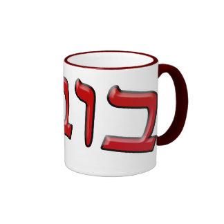 Bubbe In Hebrew Block Lettering - 3d Effect Ringer Mug
