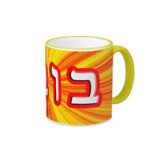 Bubbe In Hebrew Block Lettering Mugs