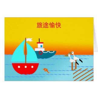 Buen viaje en chino, barcos, pelícanos, puesta del tarjeta de felicitación