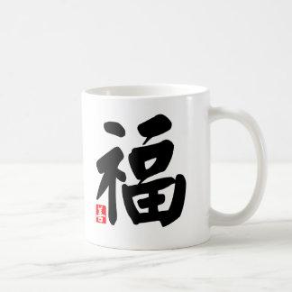 Buena fortuna, afortunado, bendiciendo el 福 taza de café