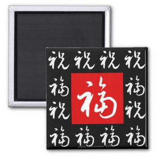 Bueno-Fortuna del 福 (Fu) y bendiciones/regalo chin Iman