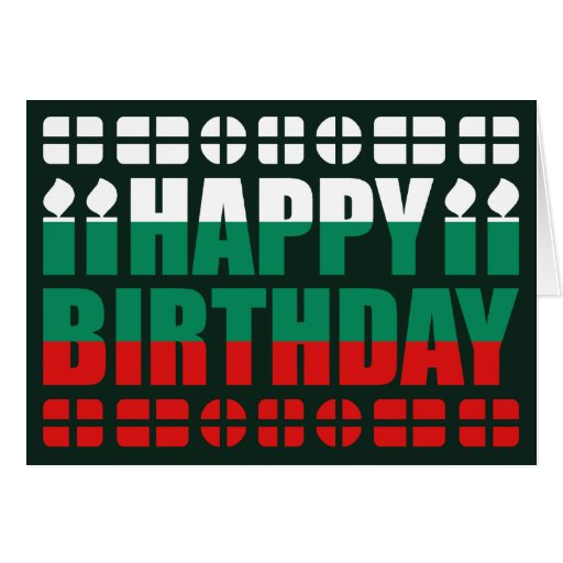 Bulgaria Flag Birthday Card Zazzle Happy Birthday Wishes In Bulgarian
