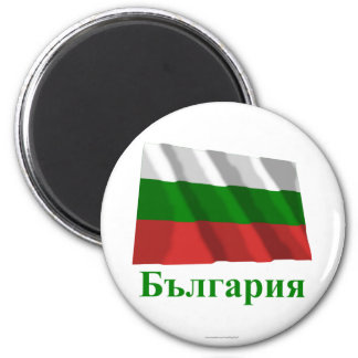 Bulgaria Waving Flag with Name in Bulgarian 2 Inch Round Magnet