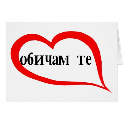 Bulgarian I Love You Card Zazzle Happy Birthday Wishes In Bulgarian
