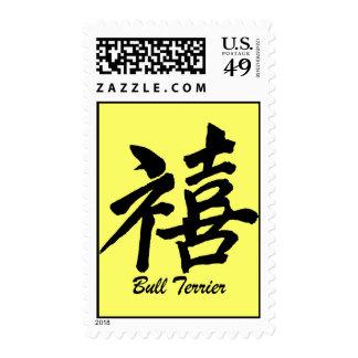 Bull Terrier Stamp