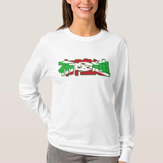 Burundi - en camiseta china