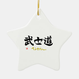 Bushido and the mark it is to deceive, ceramic ornament