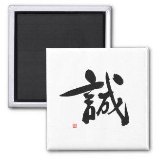 Bushido Code 誠 Makoto Samurai Kanji 'Integrity' Magnet